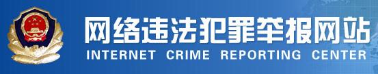 网络违法犯罪举报网站